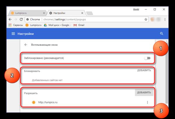 Настройка всплывающих окон в браузере Google Chrome