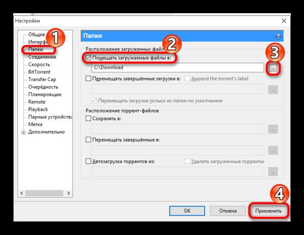 Настройки папок в BitTorrent