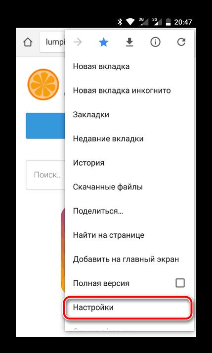 Настройки в мобильном Google Chrome