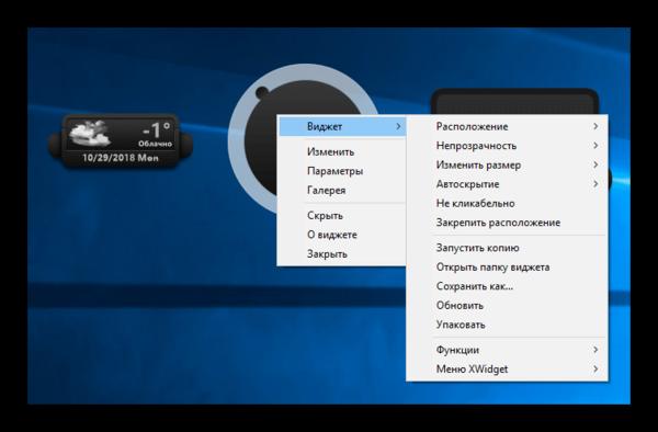 Настройки виджетов от xWidget на Windows 10