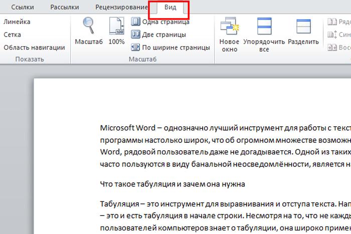 Наводим курсор мыши на вкладку «Вид», кликаем по ней левой клавишей