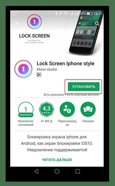 Нажимаем Установить для загрузки приложения  Lock screen iphone style
