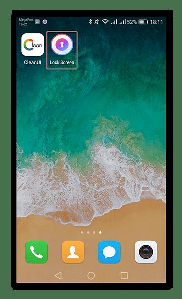 Нажимаем на иконку приложения Lock screen