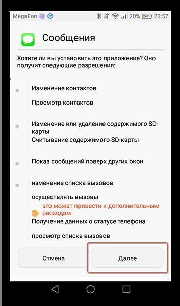 Нажимаем на кнопку далее для установки приложения  iPhonemessages iOS7