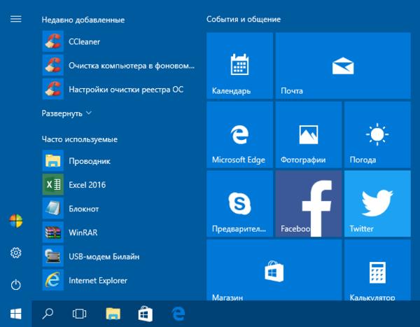 Новый вид меню пуск в windows 10