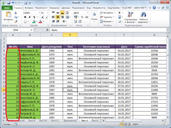 Нумерация ячеек в Microsoft Excel
