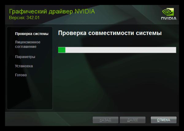 Обновление драйверов для видеокарты NVIDIA