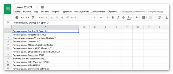 Общий вид редактора Google Таблицы