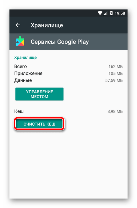 Очистка кэша Сервисов Google Play