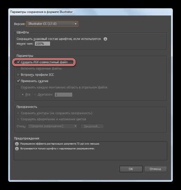 Окно Параметры сохранения в формате Illustrator в программе Adobe Illustrator