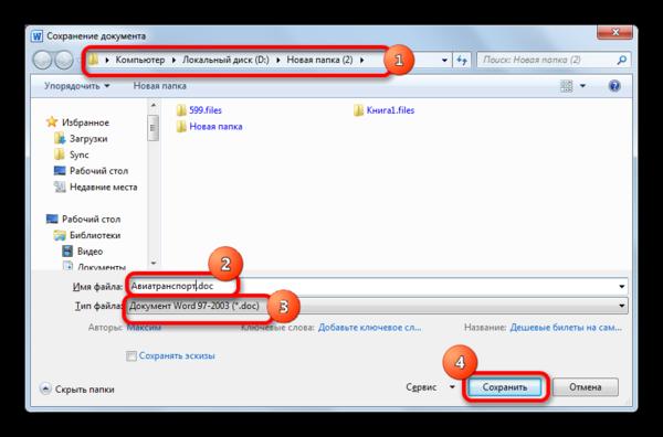 Окно сохранения файла в Microsoft Word