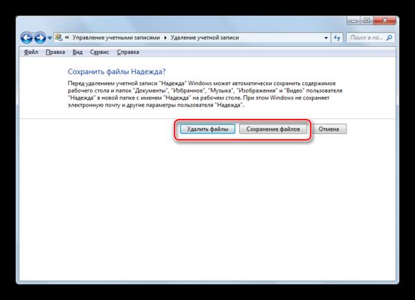 Окно удаления учетной записи в Windows 7