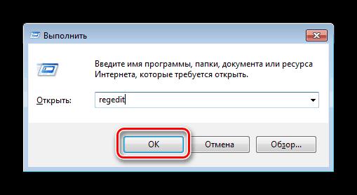 Окно выполнить c regedit в Windows 7