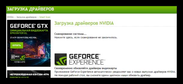 Онлайн-сканирование драйверов NVIDIA