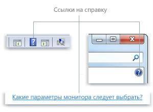 Ссылка на справку в окнах программы и диалоговых окнах Windows