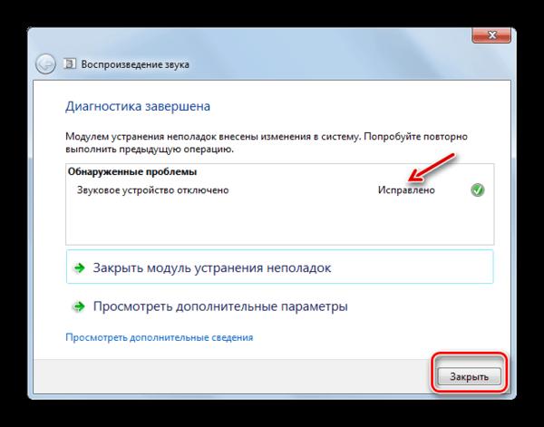 Ошибка со звуком исправлена в окне средства обнаружения проблем в Windows 7