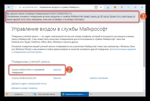 Основной адрес для устной записи Майкрософт был изменени и в Skype 8 для Windows