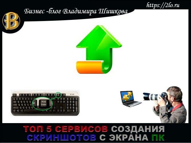 Топ-5 сервисов для создания скриншотов с экрана ПК