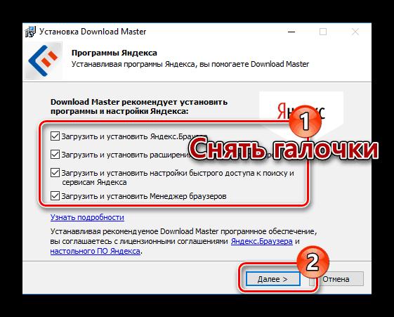 Отказ от установки нежелательных программ в Windows 10
