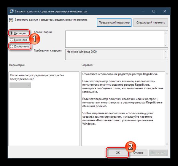 Отключение блокировки реестра в gpedit
