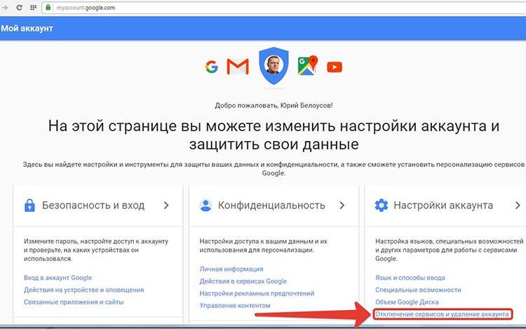 Отключение сервисов и удаление аккаунта Google