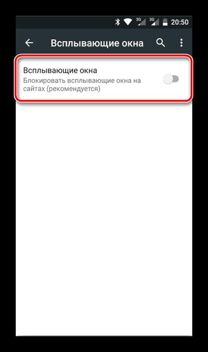 Отключение всплывающих окон в мобильном Google Chrome