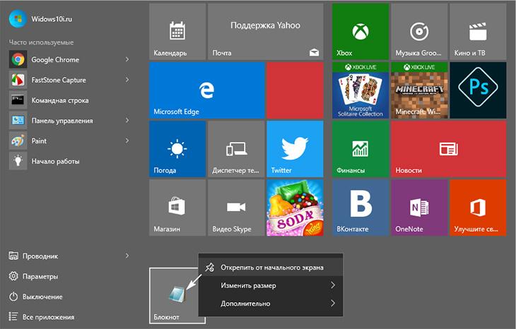 Открепление плитки от начального экрана меню