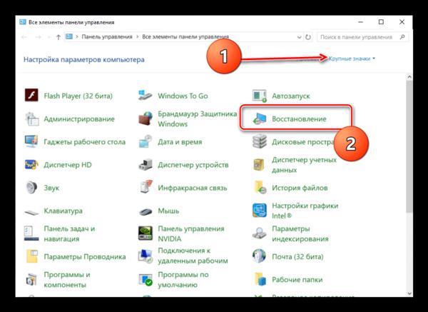 Открыть пункт восстановление панели управления для создания диска восстановления Windows 10