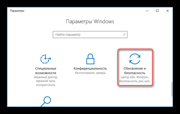 Открыть раздел Обновления в операционной системе Windows 10