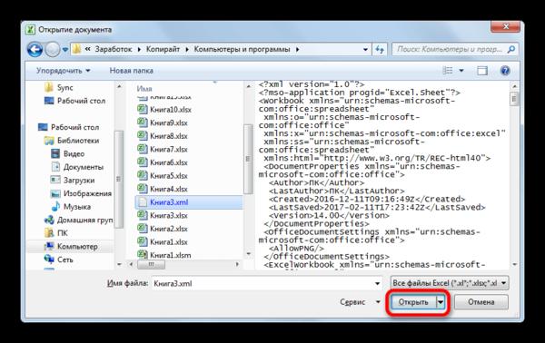 Открытие файла XML в Microsoft Excel