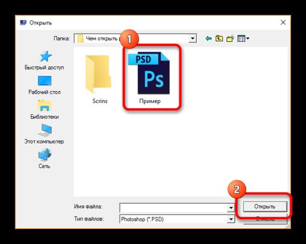 Открытие изображения в PSD Viewer