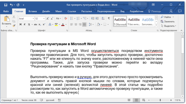 otkryityiy-dokument-word