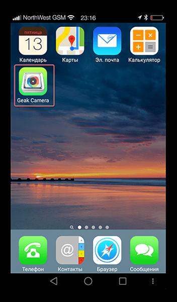 Открываем  приложение GEAK Camera