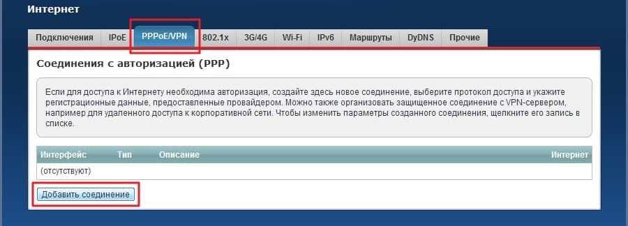 Открыть PPPoE VPN