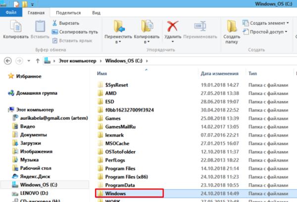 Открываем папку с названием «Windows»