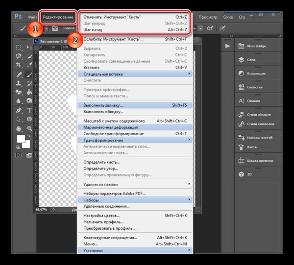 Отмена действия в Adobe Photoshop