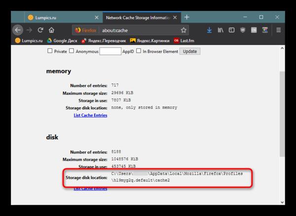 Отображение папки где хранится кэш в Mozilla Firefox