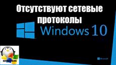 Отсутствуют сетевые протоколы Windows 10 threshold 2