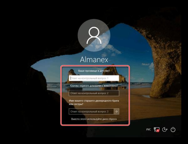 Ответить на контрольные вопросы для сброса забытого пароля для входа в Windows 10