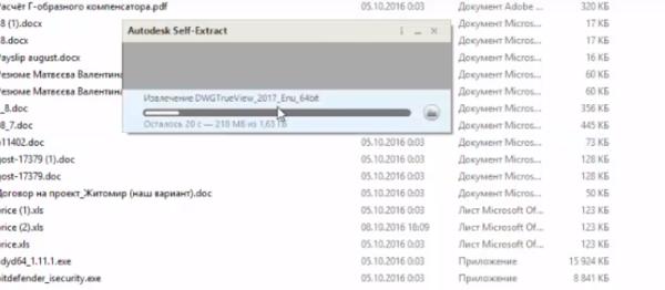 Ожидаем завершения установки файла