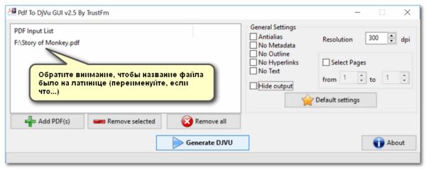 PDF to DjVU - неблольшая утилита