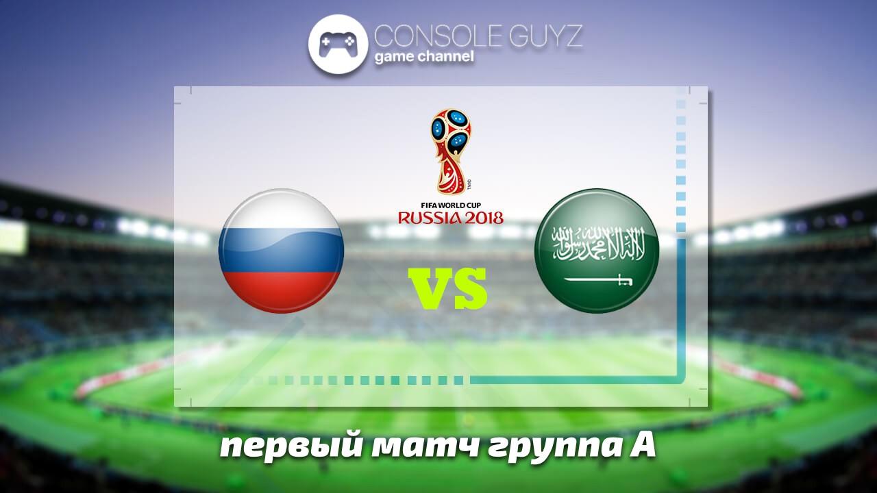 Чемпионат Мира по футболу 2018 Россия 1:0 Саудовская Аравия