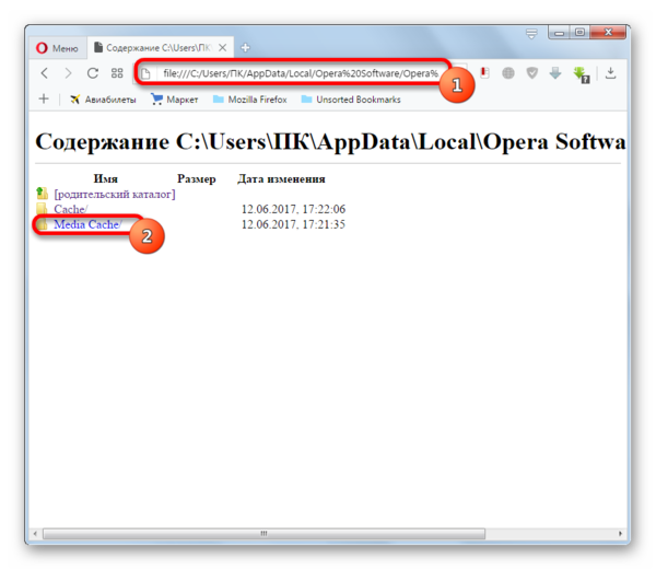Папка с кэшем в окне браузера Opera