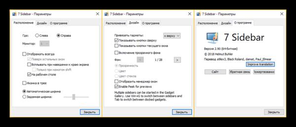 Параметры 7 Sidebar от 8GadgetPack на Windows 10