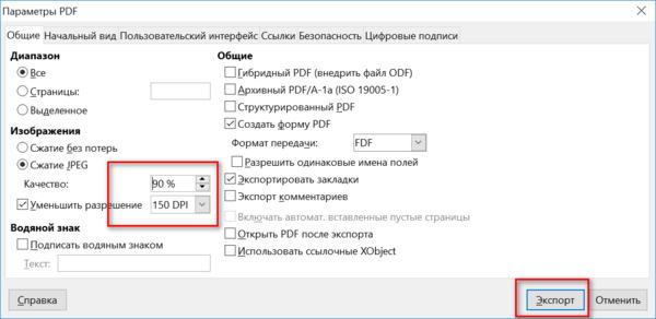 Параметры PDF