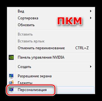 Переход к Персонализации с рабочего стола в Windows 7
