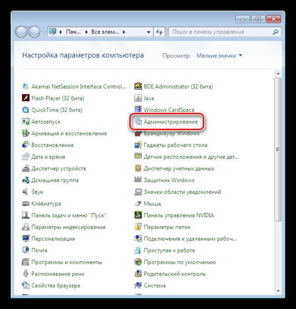 Переход к апплету Администрирование в Панели управления Windows