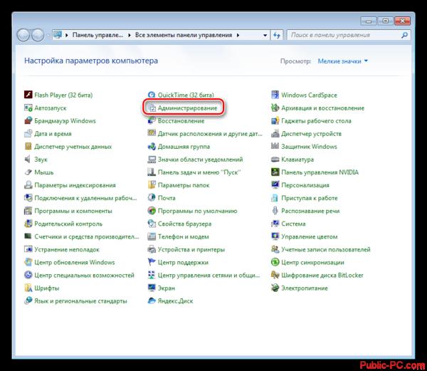 Perehod-k-appletu-Administrirovaniya-v-Paneli-upravleniya-Windows-7