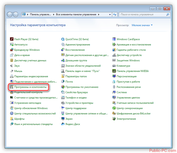 Perehod-k-appletu-Programmyi-i-komponentyi-v-Windows-7