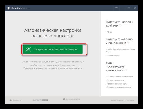 Переход к автоматической настройке компьютера в программе DriverPack Solution в Windows 7